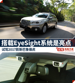 2016款 斯巴鲁傲虎 2.5i 豪华导航版 EyeSight