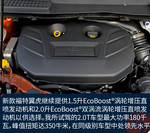 试驾新款福特翼虎 EcoBoost 245 四驱尊翼型
