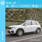2014款 东风风行景逸X3 1.5L 手动尊享型