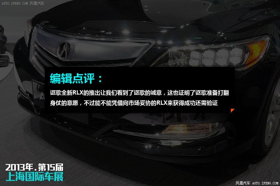 讴歌RLX 2013上海车展 汽车图库 凤凰汽车高清图片