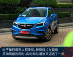 2016款 别克昂科拉 18T 自动四驱全能旗舰型