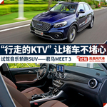 2018款 君马MEET 3 1.5T 自动挡旗舰型