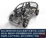 2014款 宝马i3 豪华型