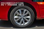 2013款 中华H220 1.5L 手动炫酷版