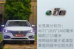 2017款 荣威ei6 三擎智臻版