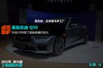 英菲尼迪Q50 2013上海车展 新车图片