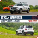 2016款 Jeep自由侠 1.4T 智能版