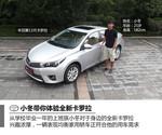 2014款 丰田卡罗拉 1.8L PREMIUM 至高版