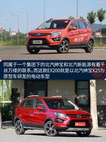 2016款 北汽新能源EX200 乐酷版