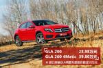 2015款 奔驰GLA 260 4MATIC