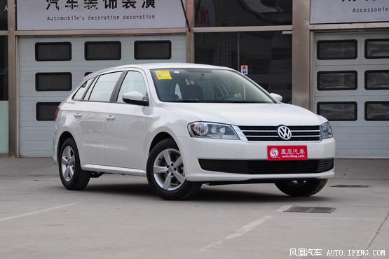 上海大众新朗行全系优惠1.6万 少量现车