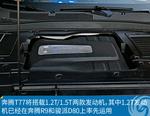 2018款 奔腾T77 1.2T 自动型