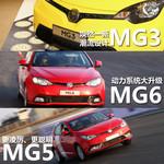 MG3图解图片