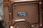 2014款 启辰R30 1.2L 手动尊享版