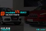Jeep自由光对比奥迪Q5 2013上海车展 新车图片
