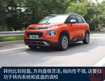 2018款 雪铁龙云逸 350THP 自动互联网逸臻版