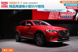 ???CX-3 2015日内瓦车展 新车图片