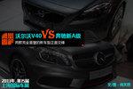 沃尔沃V40对比奔驰新A级 2013上海车展 新车图片