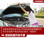2014款 海马S5 1.5T CVT智尊型