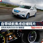 S50 EV图解图片