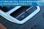 2018款 幻速S7 1.5T 自动尊享型
