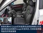 2018款 哈弗H6 Coupe 红标 1.5T 自动尊贵型