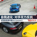 2016款 保时捷911 Carrera S