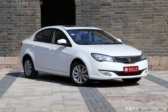 荣威350天津最高优惠0.9万元 现车在售