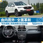 2017款 奔腾X80 1.8T 自动豪华型