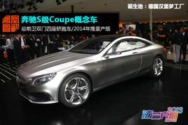 奔驰S级Coupe概念车