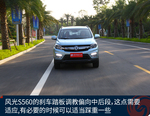 2017款 东风风光S560 1.8L CVT标准型