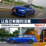 奥迪RS 6图解图片