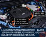 2016款 奇瑞艾瑞泽7e 1.6L e致尊版