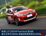 2017款 雪铁龙C3-XR 230THP 自动智能型