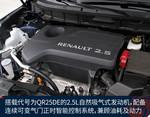 2017款 雷诺科雷傲 2.5L 四驱旗舰版