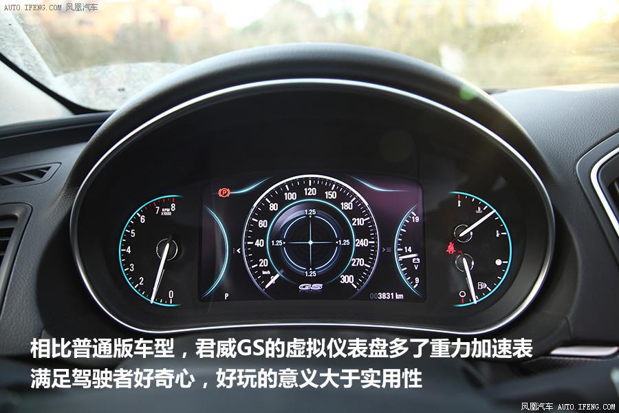 君威 图解(305)