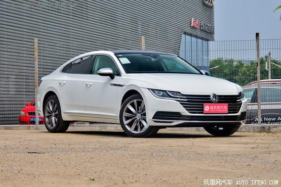 长春购大众CC可优惠6.5万 驰恒现车销售