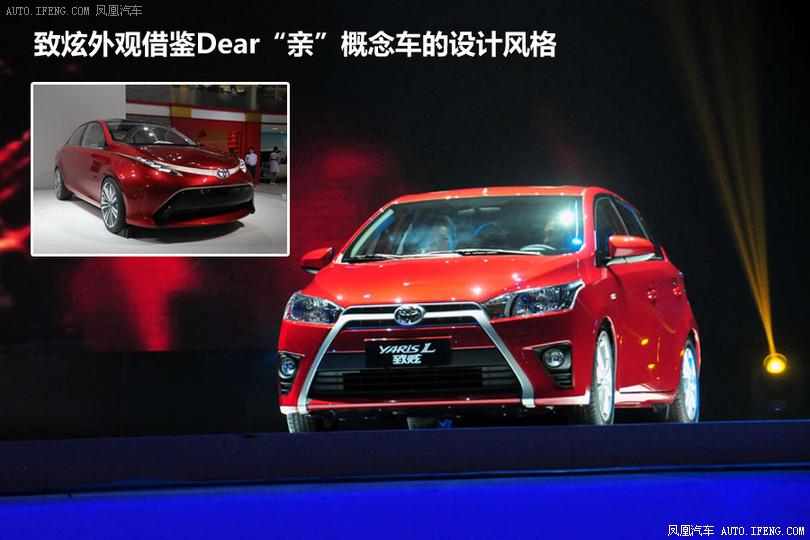 汽车图片 2013-08 广汽丰田now is future全新换代yaris媒体发布会 深
