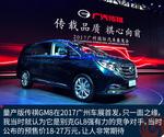 2018款 传祺GM8 320T 尊贵版