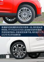 2017款 WEY VV7C 基本型