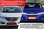 2015款 本田锋范 1.5L CVT旗舰版