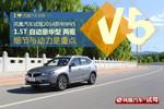 2014款 中华V5 1.5T 自动豪华型