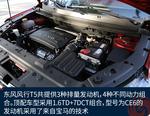 2018款 东风风行T5 300T DCT智慧型
