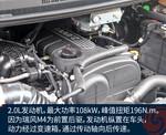 2016款 江淮瑞风M4 2.0L 手动豪华智能型