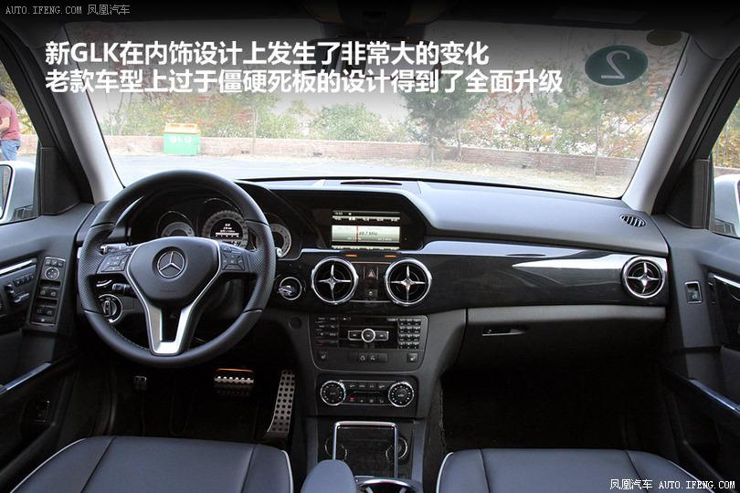 2014款glk价格新款奔驰glk优惠奔驰glk300多少钱 14款glk高清图片