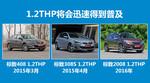 2015款 标致408 1.2THP 自动豪华版