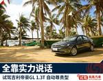 2017款 吉利帝豪GL 1.3T 自动尊贵型
