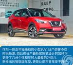 2018款 日产劲客 1.5L CVT智联尊享型