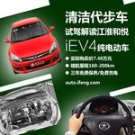 江淮iEV图解图片