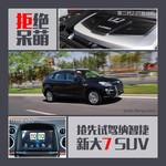 大7 SUV图解图片